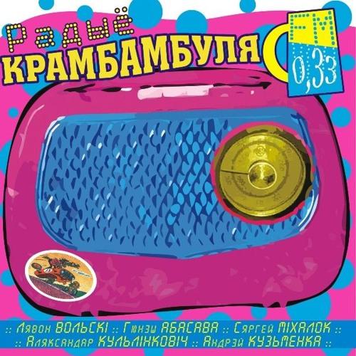 """Крамбамбуля """"Радыё Крамбамбуля 0,33 FM"""""""