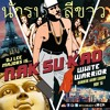 DJ LEE MAJORS IS... NAK SU KAO 'WHITE WARRIOR'!!