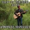 Justin Bieber - What Do You Mean [Justice Orprecio Demo Cover]