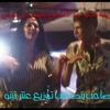 Download مفيش صاحب توزيع عنتر تيتو_من فيلم عيال حريفه Mp3
