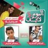 Download حسام سليم واسلام السعيد  الدنيا ماشيه بضهرها تسجيل دى جى سردينه Mp3