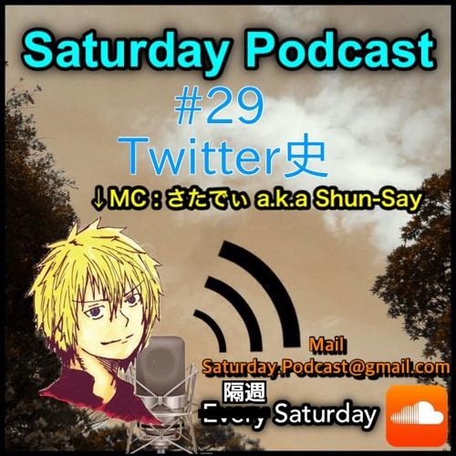 【STD-PC#29】Twitter史【9月19日】