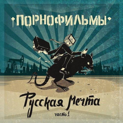 Русская Мечта I