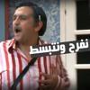Download Fara7 Ali Rabi3 Elmadf3gya2016 اغنية فرح على ربيع - على ربيع واشرف عبدالباقي ونجوم مسرح مصر Mp3