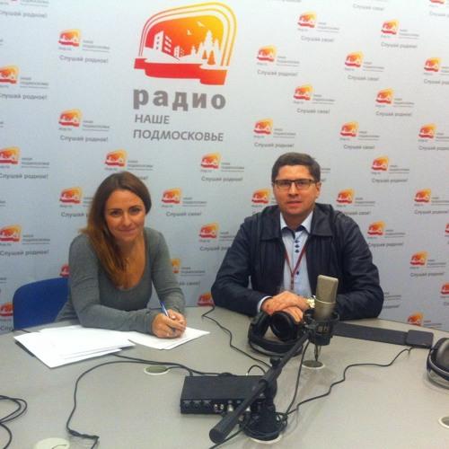 Интервью с директором МОФ Ильгизом Янбухтиным на радио «Наше Подмосковье» 15.09.15