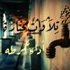 Ömer Taha- Kuran'ı Kerim Tilaveti || تلاوات مختارة -عمر طه mp3