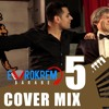 Evrokrem Barabe - Cover Mix 5