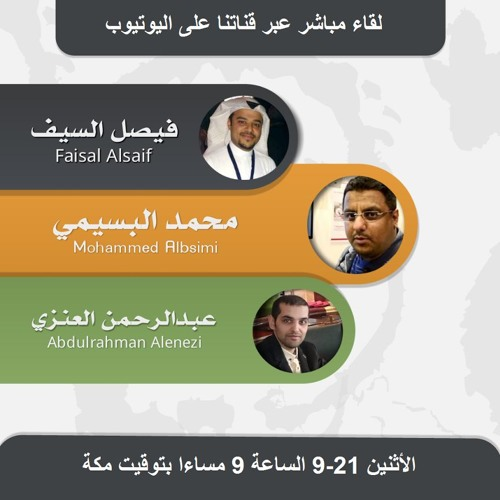 مباشر: عبدالرحمن العنزي + فيصل السيف + محمد البسيمي