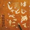 GaGaGa SP - Hajimete Kimi to Shabetta [DEMO Instrumental]