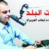 Download حديث صريح مع نقابة العاملين في هيئة الإذاعة والتلفزيون Mp3