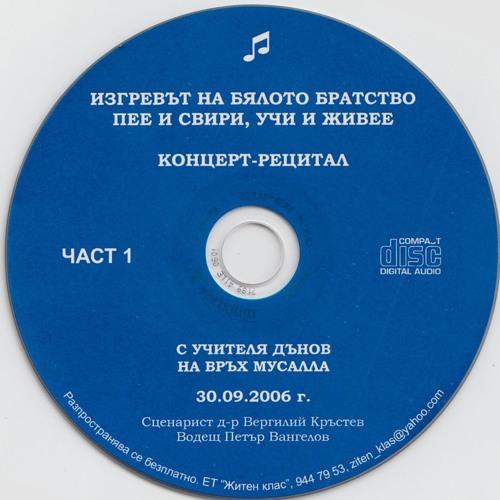 1-30.09.2006-С ЧИТЕЛЯ ДЪНОВ НА  ВРЪХ МУСАЛА