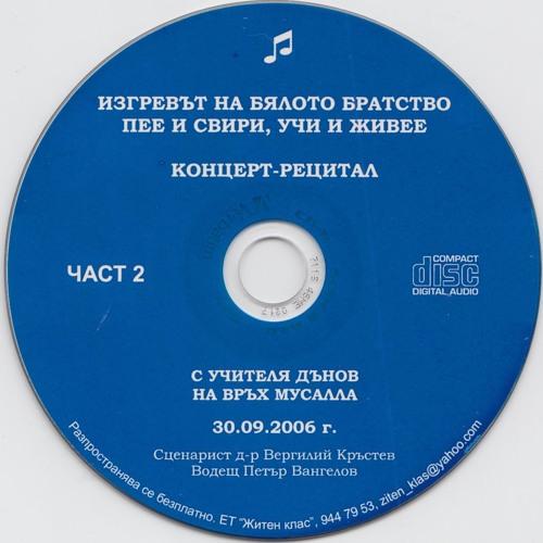 2-30.09.2006-С ЧИТЕЛЯ ДЪНОВ НА  ВРЪХ МУСАЛА