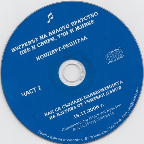 2-18.11.2006-КАК СЕ СЪЗДАДЕ ПАНЕВРИТМИЯТА  НА ИЗГРЕВА ОТ УЧИТЕЛЯ ДЪНОВ