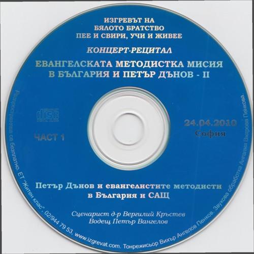 1-24.04.2010-  Петър Дънов и евангелистите методисти в България и САЩ