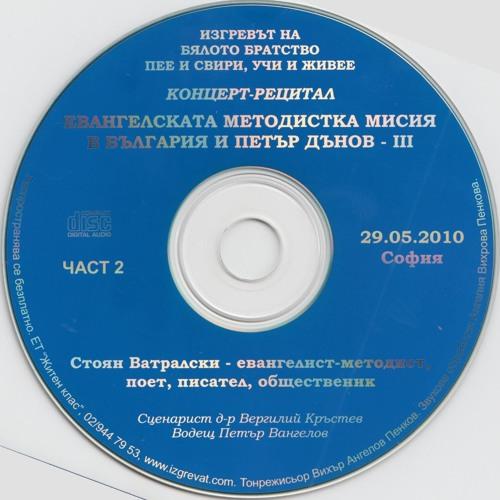2-29.05.2010-Стоян Ватралски - евангелист-методист, поет, писател, общественик