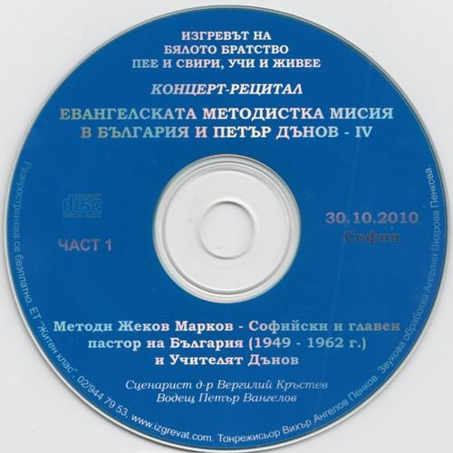 1-30.10.2010-Методи Жеков Марков