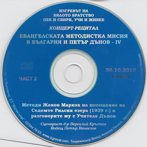 2-30.10.2010-Методи Жеков Марков