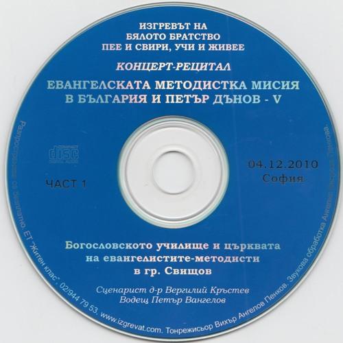 1-04.12.2010-Богословското училище и църквата на евангелистите-методисти в гр. Свищов