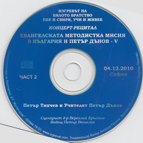 2-04.12.2010-Петър Тихчев и Учителят Петър Дъно