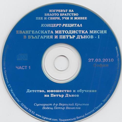 1-27.03.2010-Детство, юношество и обучение  на Петър Дънов