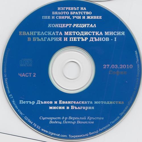 2-27.03.2010-Петър Дънов и Евангелската методистка мисия в България