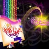Download أنشودة عن العيد Mp3