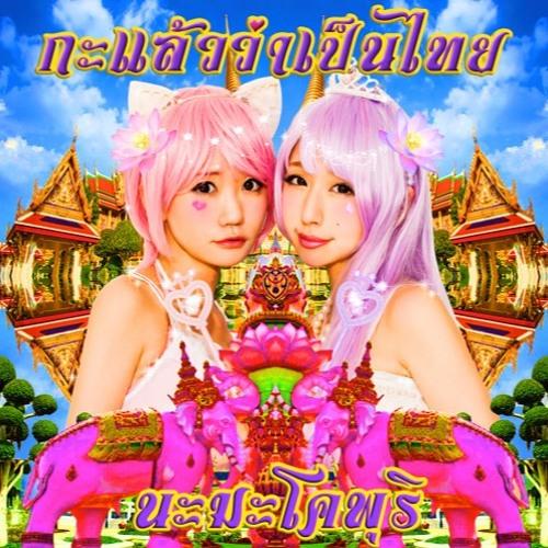 ナマコプリ(Namakopuri) - やっぱりタイランド(AMUNOA From TREKKIE TRAX Mix)