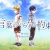 【t-kyuun Ft. walker】Kotoba No Iranai Yakusoku [Teaser] [UPDATED! full version @walkman ]