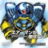 I Can't Beat Airman! (エアーマンが倒せない - Airman Ga Taosenai) - Tsuko G.