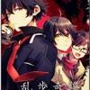 Mikazuki Cover (Ending Ranpo Kitan : Game of Laplace)