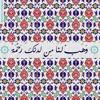 اللطائِف القُرآنية | مقاطع لتجلّيات كبار قُراء القرآن الكريم | الاصدار الثاني