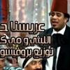 يانجف بنور محمود الليثي و مي كساب