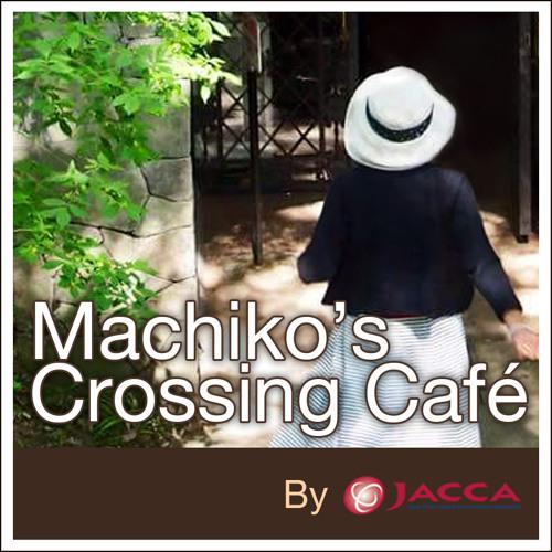 マチコのクロッシング・カフェ -JACCA-