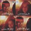 Tamer Hosny - Kol Haga bena 2015 تامر حسنى - كل حاجه بينا