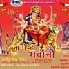 2. Aayil Navrat Jani Bhulayiha Ho