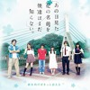 Anohana Ending - Secret Base ~Kimi Ga Kureta Mono~ (10 Years After Ver.)