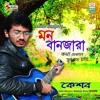 04.AAJ BHALO LAGE (KESHAB)