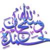 Tilawat...Subhanallahi Wabi Hamdihi - WA0007