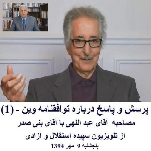 Banisadr 94-07-09=پرسش و پاسخ درباره توافقنامه وین - بخش اول مصاحبه آقای عبداللهی با آقای بنی صدر