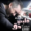 Albi Da2 - قلبي دق تتر مسلسل قلبي دق مروان خوري