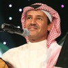 Download خالد عبدالرحمن Mp3