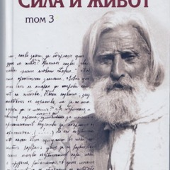 6НБ - Радостни И Търпеливи - 21.07.1918.MP3