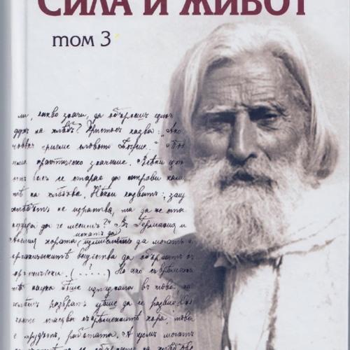 5НБ - В Истия Час - 14.07.1918