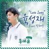 Love Song - Yook Sung Jae of BTOB (비투비) feat. Park Hye Soo (박혜수)