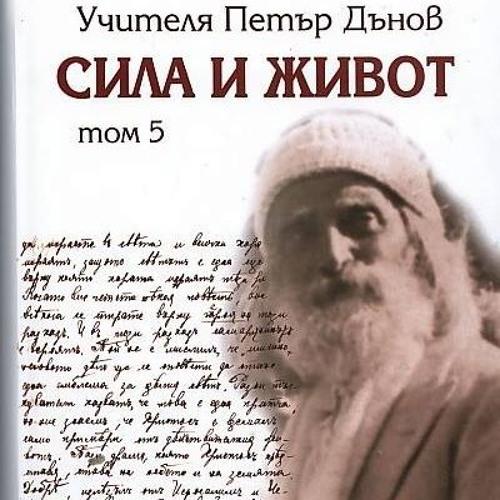 1л. Новият Човек -  13 Март 1921г., София