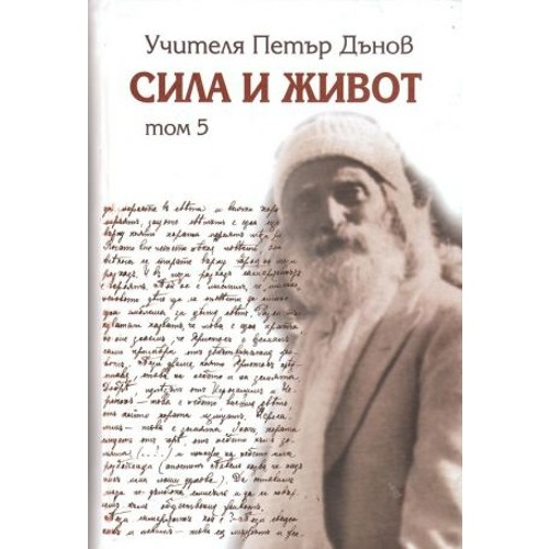 "НБ "" Сила и Живот"" том 5"