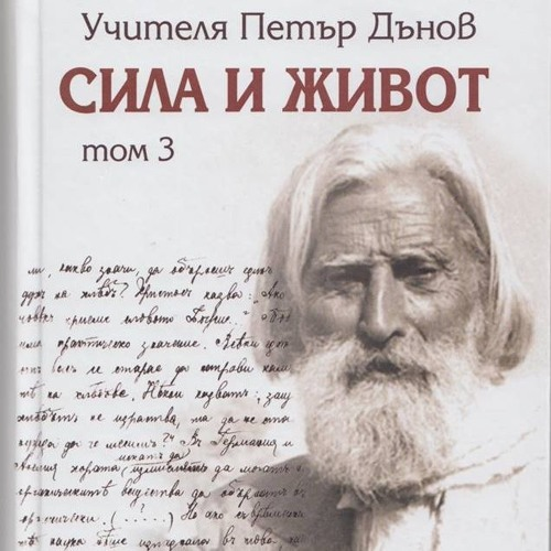 "НБ ""Сила и Живот"" том 3"