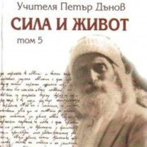 4 Л. ХРАНЕНЕТО – УСЛОВИЕ ЗА ВЕЧЕН ЖИВОТ - 03.04.1921г. , София
