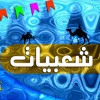 Download الحب كله - شعبي Mp3