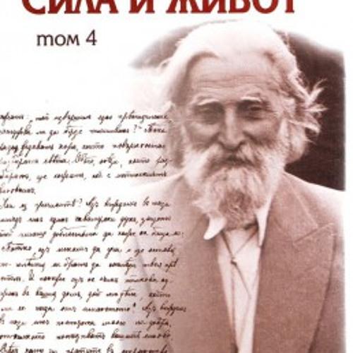5л. Противоречие в съзвучието- 9 февруари 1919 г. , Неделни беседи гр.София